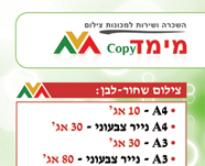 Brochures | Memad Copy - Prices