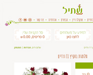Websites | Shtil - Flower Shop, Gifts & Treats